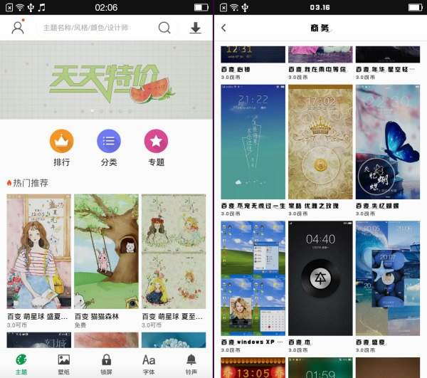 themes store coloros chinese